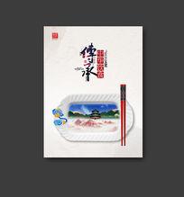 中华饮食文化宣传海报