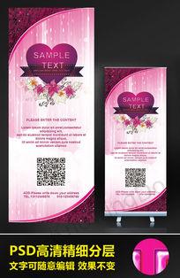 紫色边框婚礼展架