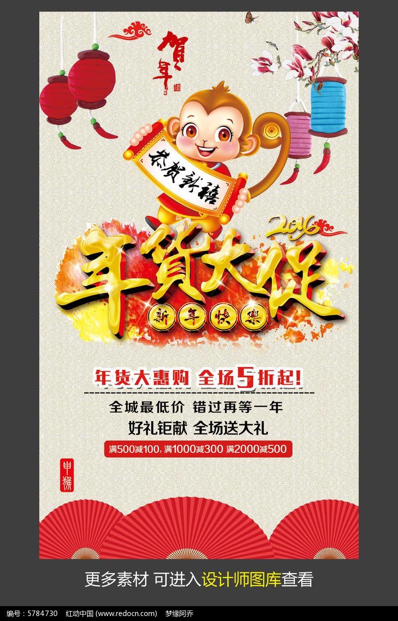 2016春节年货大促海报设计图片