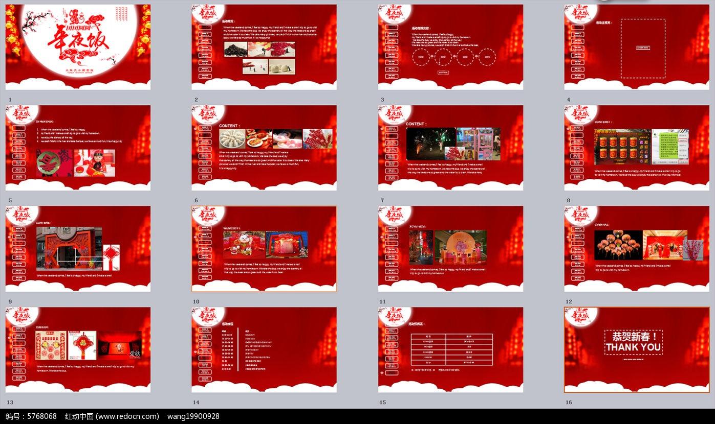 红动网提供节日民俗ppt精品原创素材下载,您当前访问作品主题是2016春节ppt模板,编号是5779942,文件格式是ppt,建议使用PowerPoint 2016及以上版本打开文件,您下载的是一个压缩包文件,请解压后再使用设计软件打开,色彩模式是RGB,,素材大小 是6.97 MB,如果您喜欢本作品,请使用上方的分享功能,分享给您的朋友,可以给他们的设计工作带来便利。