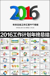 2016工作计划年终总结PPT模板