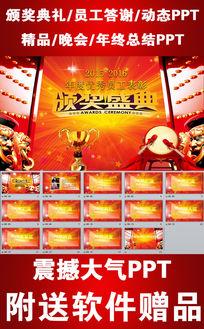 2016红色大气年终颁奖典礼PPT模板