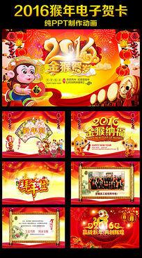 2016猴年春节晚会电子贺卡拜年通用PPT模板