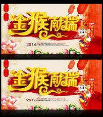 2016金猴纳福中国风背景展板
