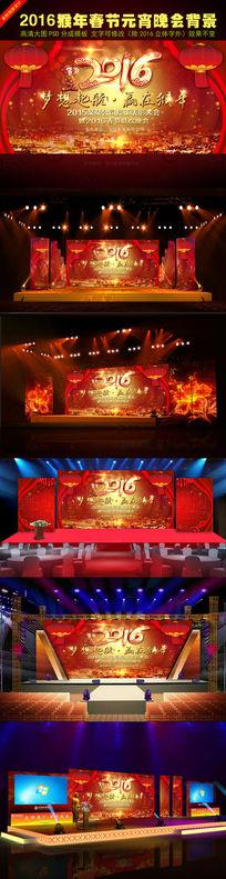 2016年猴年终表彰大会舞台晚会背景
