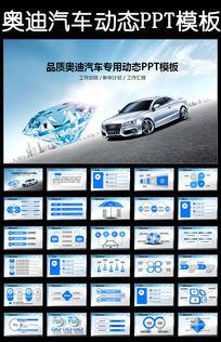 奥迪汽车生产销售4S店售后动态PPT模板