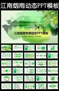党风廉政教育反腐中国风江南水乡PPT