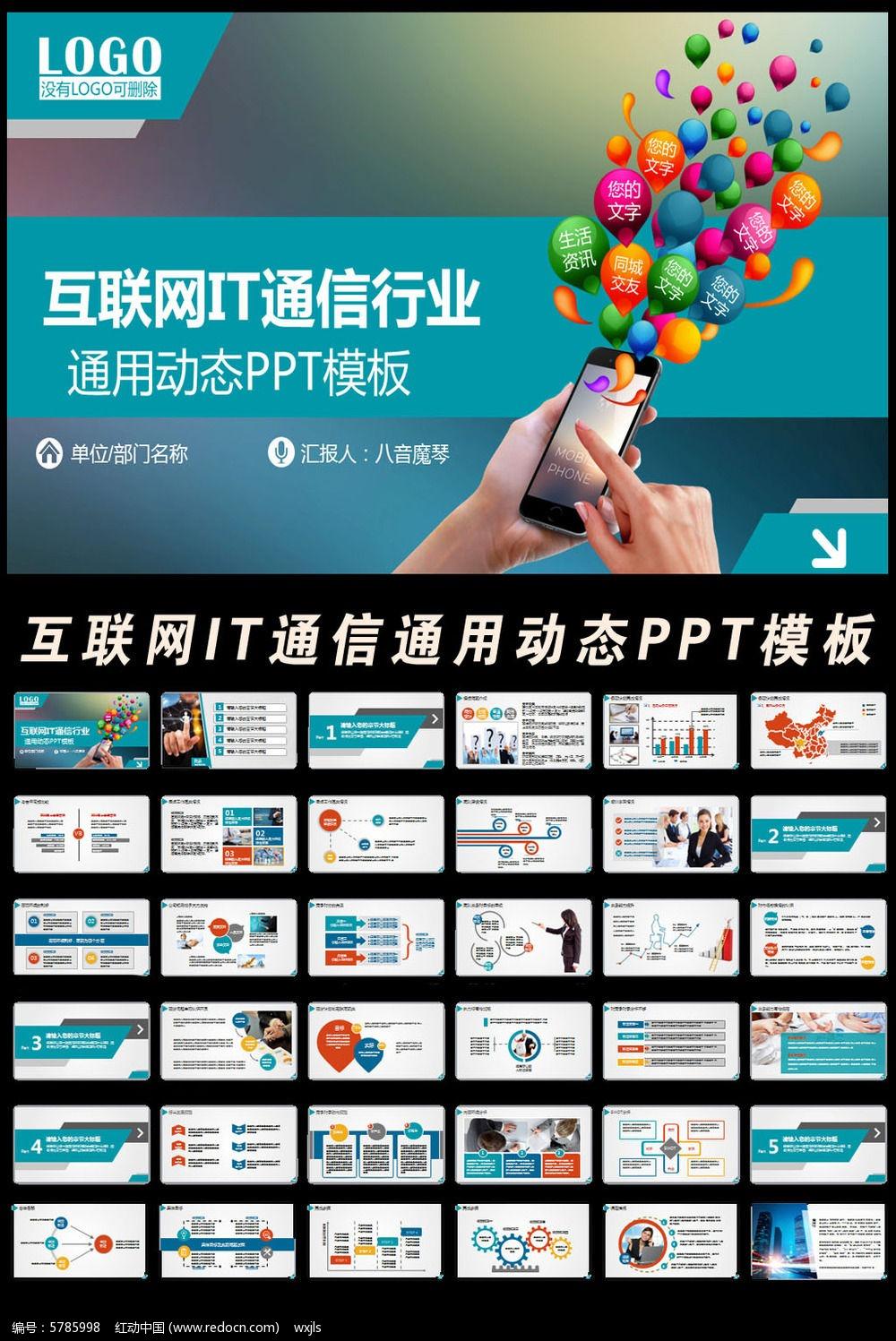信行业通用动态PPT模板素材下载 网络通讯ppt设计图片