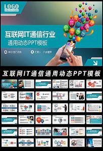 电商商务科技互联网IT通信行业通用动态PPT模板 ppt