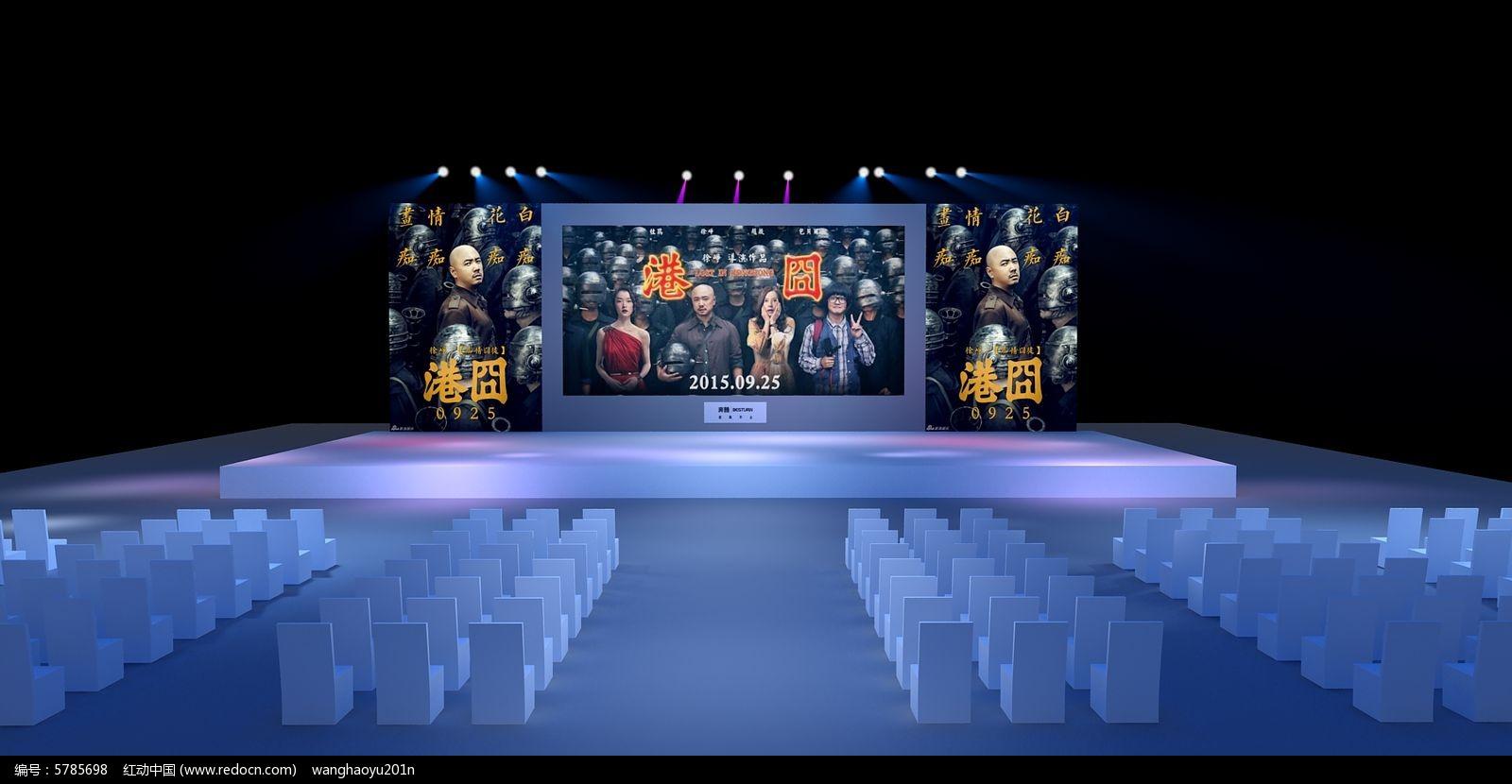 发布会舞台舞美设计图效果图