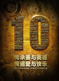 复古10周年庆海报