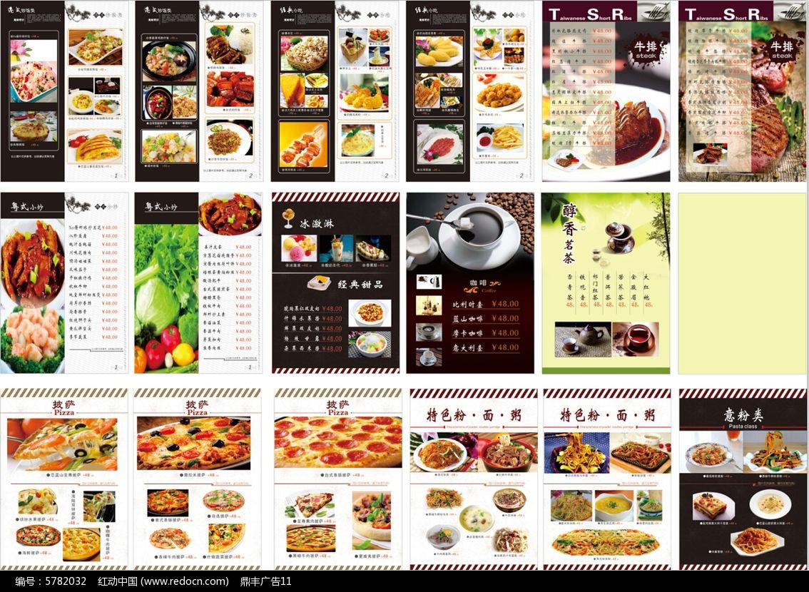 高档餐厅菜单模板图片
