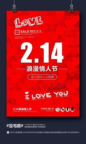 红色高端情人节促销海报设计