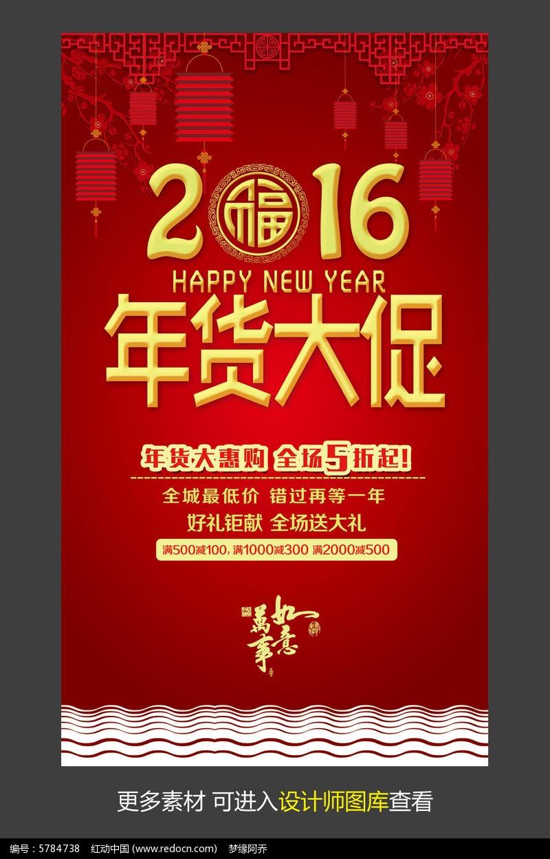 红色喜庆2016猴年春节年货大促海报设计图片