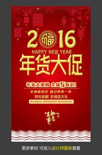 红色喜庆2016猴年春节年货大促海报设计