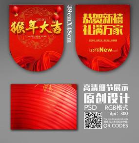 红色喜庆猴年大吉新年吊旗