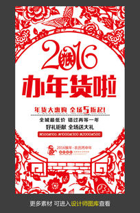 剪纸2016猴年春节办年货促销海报设计