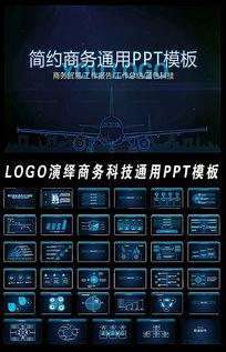 蓝色商务科技PPT超炫精彩公司logo演绎PPT片头模板