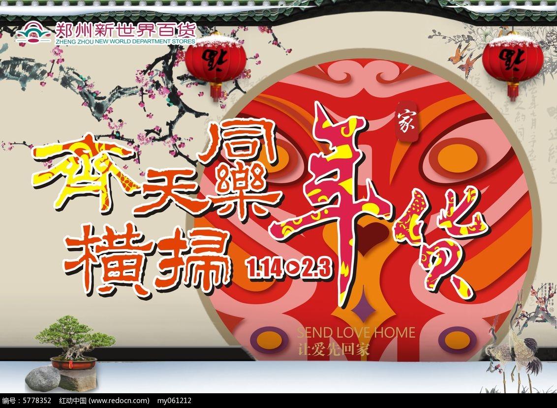 手绘海报设计春节