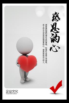 教育主题ppt模板  企业文化 怀有一颗感恩的心 海报标语 企业文化展板