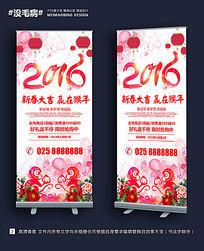 唯美花朵2016猴年商场春节促销展架易拉宝