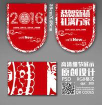 新年剪纸简洁吊旗 PSD