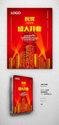 喜庆红色海报设计