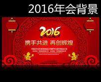 喜庆猴年2016新年晚会舞台背景图