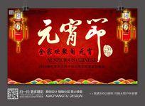 元宵节喜庆节日海报素材模板