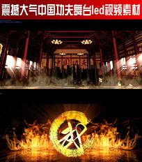 震撼大气中国武术功夫舞台led视频素材