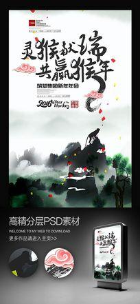中国风水墨共赢猴年企业年会背景板