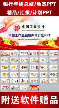 中国工商银行年终总结工作汇报暨新年计划PPT模板