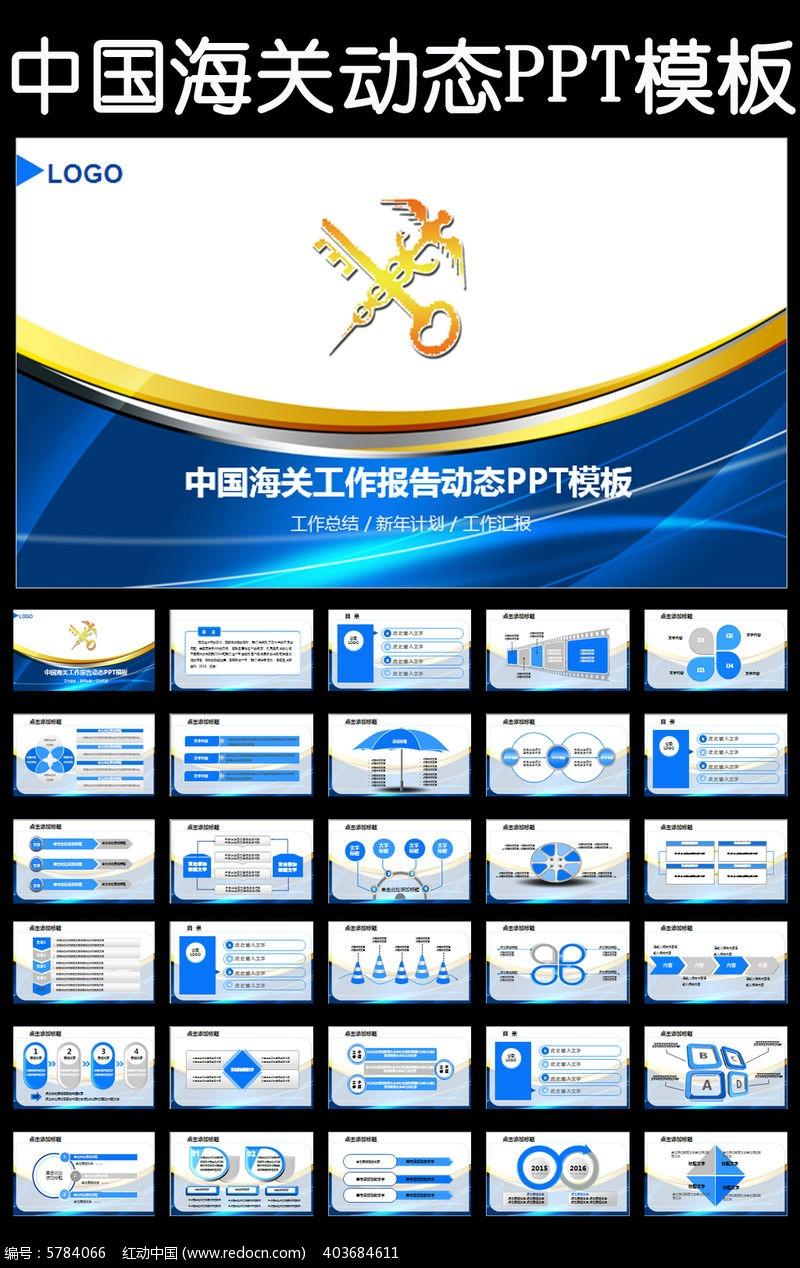 原创设计稿 ppt模板/ppt背景图片 政府党建ppt 中国海关海警海监边防