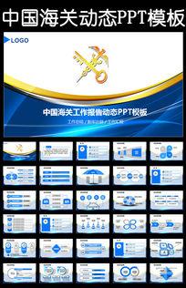 中国海关海警海监边防2016年总结PPT