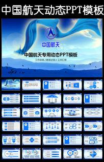 中国航空航天宇航探月卫星发射PPT模板