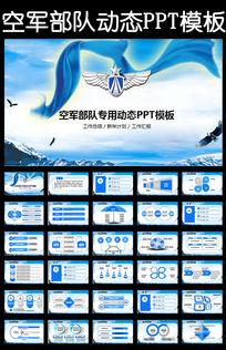 中国空军国防军队飞行员2016年PPT