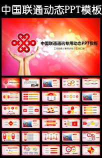 中国联通公司2016年工作总结动态PPT