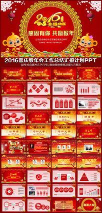 2016红色大气猴年喜庆晚会视频片头年会颁奖答谢会联欢会工作总结明年展望计划PPT模板