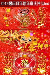 2016猴年拜年新年喜庆片头led屏幕晚会背景视频素材