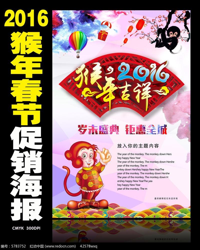 2016猴年春節海報