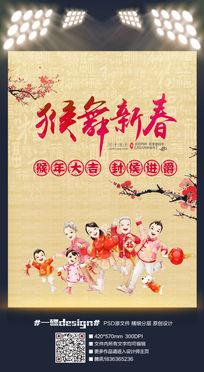2016猴年春节喜庆海报