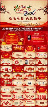 2016猴年红色中国风喜庆新年联欢晚会颁奖答谢会年会工作总结展望计划开场视频PPT模板