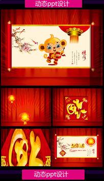 2016新年快乐春节祝福PPT电子贺卡