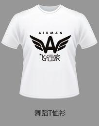 白色飞行家舞蹈T恤衫
