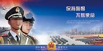 部队军事演习边防武警阅兵展板