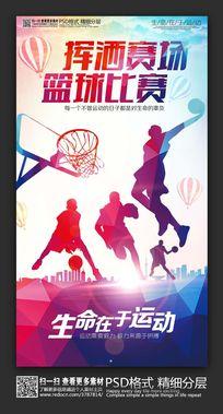 炫彩时尚大气篮球运动会海报素材