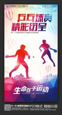 炫彩时尚乒乓球比赛海报模板