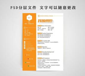 橙色创意个人简历模板设计