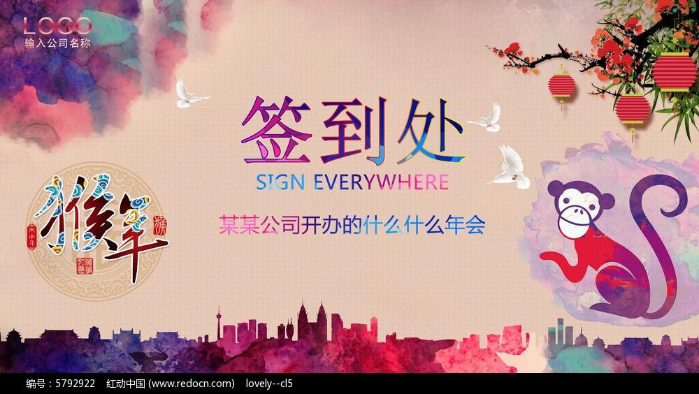 春节创意签到处背景设计图片