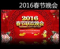 红色喜庆2016猴年春节联欢晚会舞台背景图